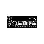 北京车勤汽车技术服务有限公司logo