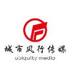 安康市城市风行广告传媒有限公司logo
