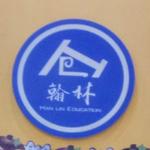 苏州翰林教育服务有限公司logo