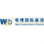 成都市锦江区新韦博培训学校logo