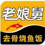 浙江老娘舅餐饮有限公司南京学海路餐厅logo
