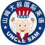 盘锦山姆大叔少儿英语logo