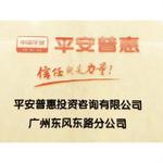 平安普惠投资咨询有限公司广州东风东路分公司logo