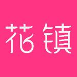 花镇logo