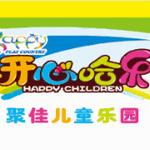 开心哈乐儿童乐园logo