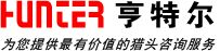 亨特尔猎头(中国)公司logo