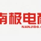 南极电商(上海)有限公司logo