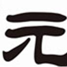 青岛元明康必硒生物科技有限公司logo