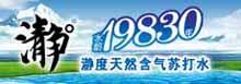 青海聚能瀞度饮料股份有限公司logo