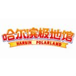 哈尔滨极地馆logo
