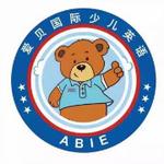 爱贝国际少儿英语logo