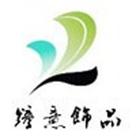 宁波钟意饰品有限公司logo