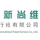 上海新尚维国际旅行社有限公司logo