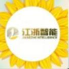 武汉江浙智能科技有限公司logo