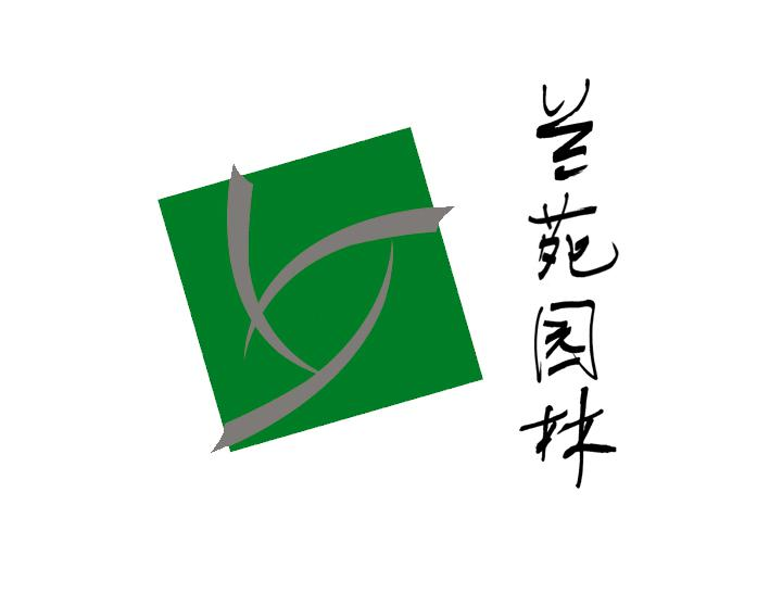 天津兰苑园林绿化工程有限公司logo