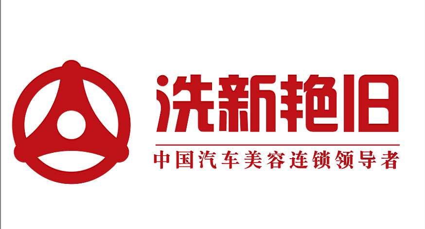 广州洗新艳旧汽车美容有限公司logo