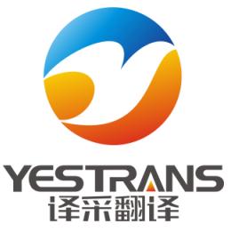 成都译采翻译有限公司logo