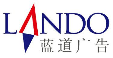 上海蓝道广告有限公司logo