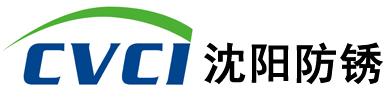 沈阳防锈包装材料有限责任公司logo