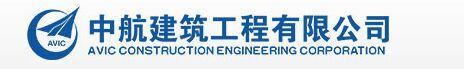 中航建筑工程有限公司logo