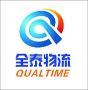 青岛全泰国际物流有限公司logo