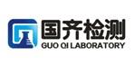 上海国齐检测技术有限公司logo