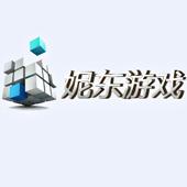 厦门市妮东科?#21152;?#38480;公司logo