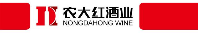 吉林农大红酒业有限公司logo
