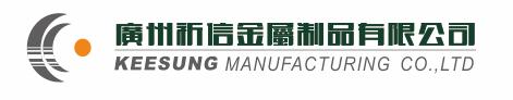 广州祈信金属制品有限公司logo