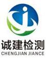 河南省诚建工程质量检测有限公司logo