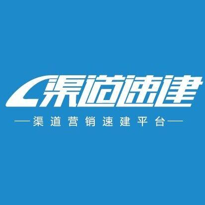 渠道速建logo