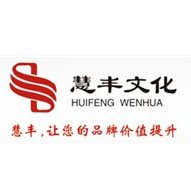 长沙市慧丰文化传播有限公司logo