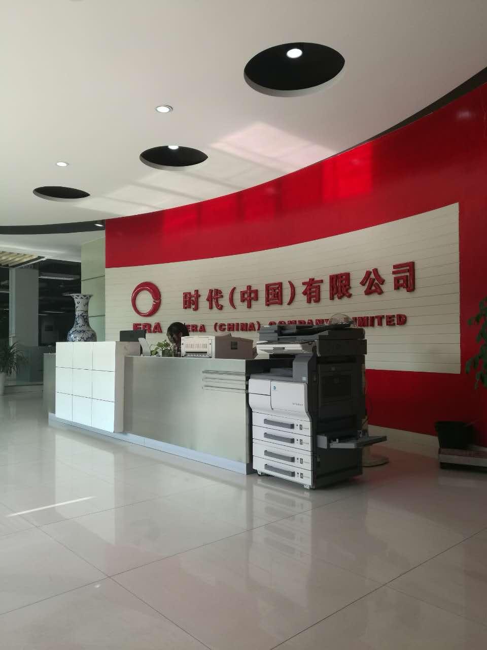 时代中国有限公司logo