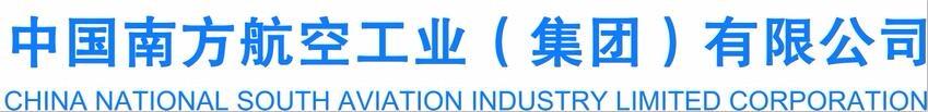 中国南方航空工业(集团)有限公司logo
