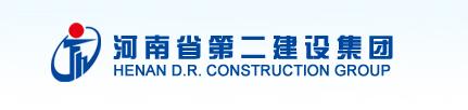 河南省第二建设集团有限公司logo