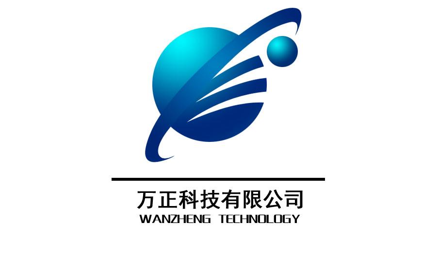 德州万正科技有限公司logo