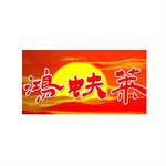 焦作鸿蚨莱商贸有限公司logo