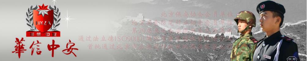 华信中安(北京)保安服务有限公司logo