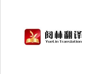 天津市阅林翻译服务有限公司logo