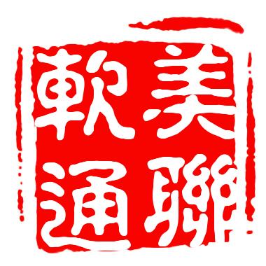 北京美联软通科技有限公司logo