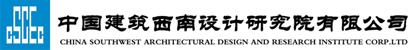 中国建筑西南设计研究院有限公司logo
