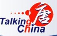 上海唐能翻译咨询有限公司logo
