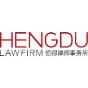 恒都律师事务所logo