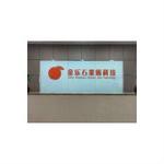 唐山金乐石墨烯科技有限公司logo