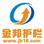 金邦护栏logo