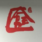 东莞市正爱实业有限公司logo