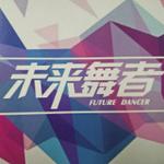 未来舞者(北京)教育咨询有限公司logo