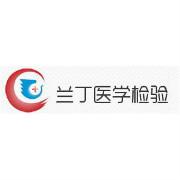 深圳兰丁医学检验所有限公司logo
