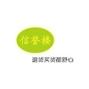 信誉楼logo