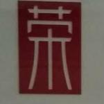 上海荣季建筑设计有限公司logo